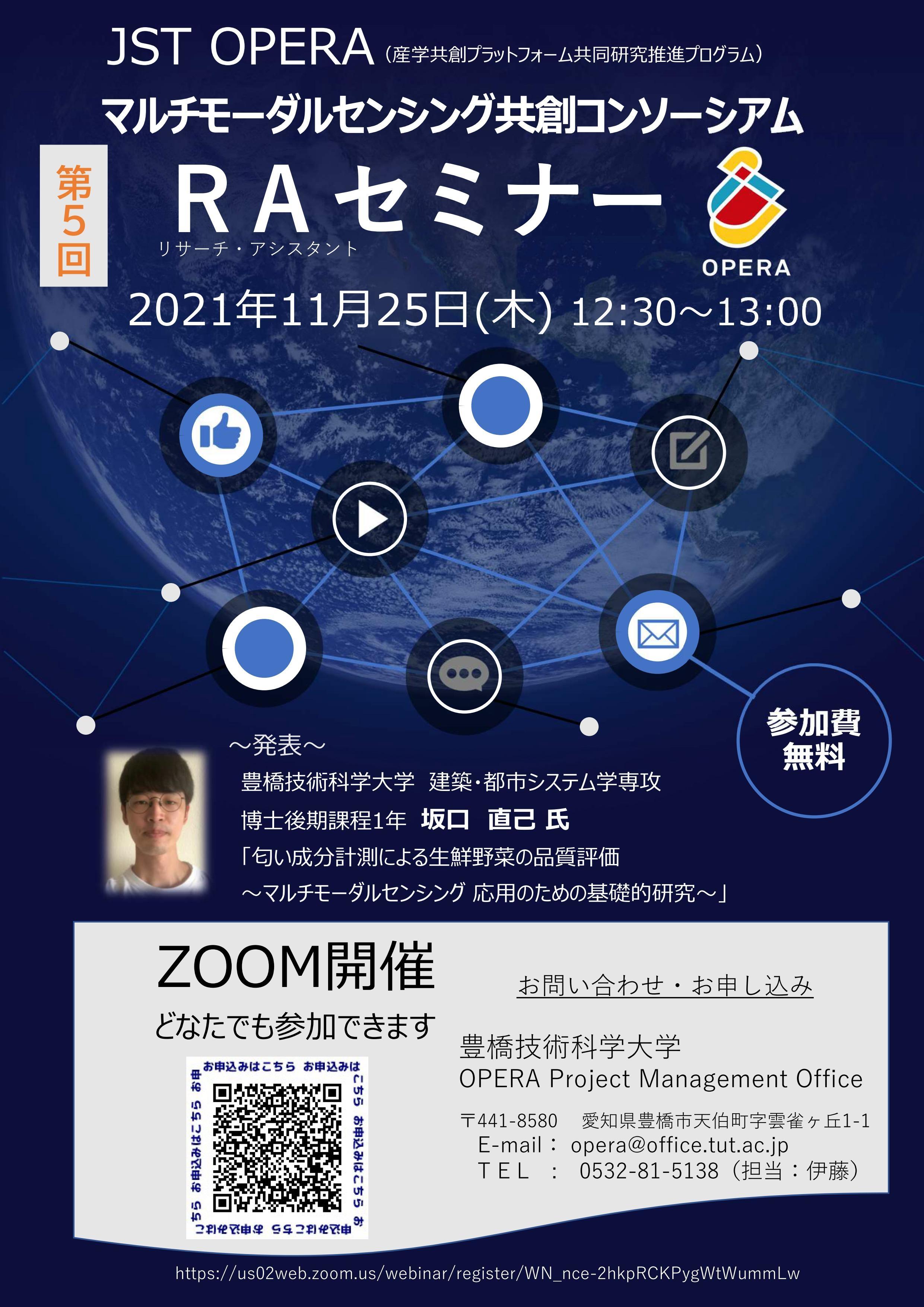 5th RA Seminar Flyer.jpg